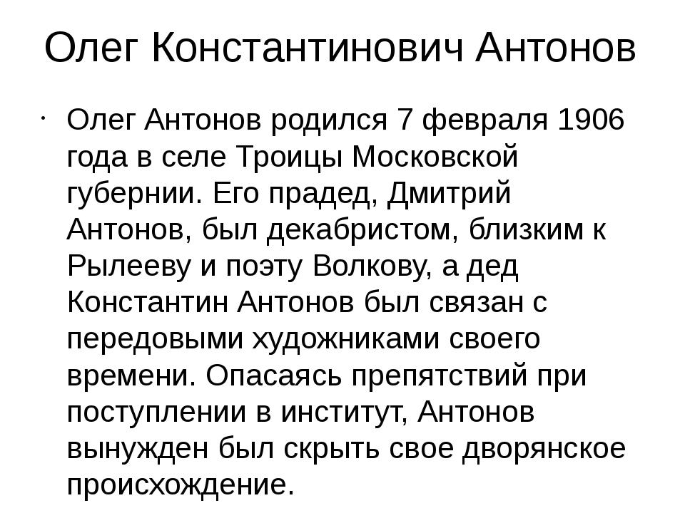 Олег Константинович Антонов Олег Антонов родился 7 февраля 1906 года в селе Т...