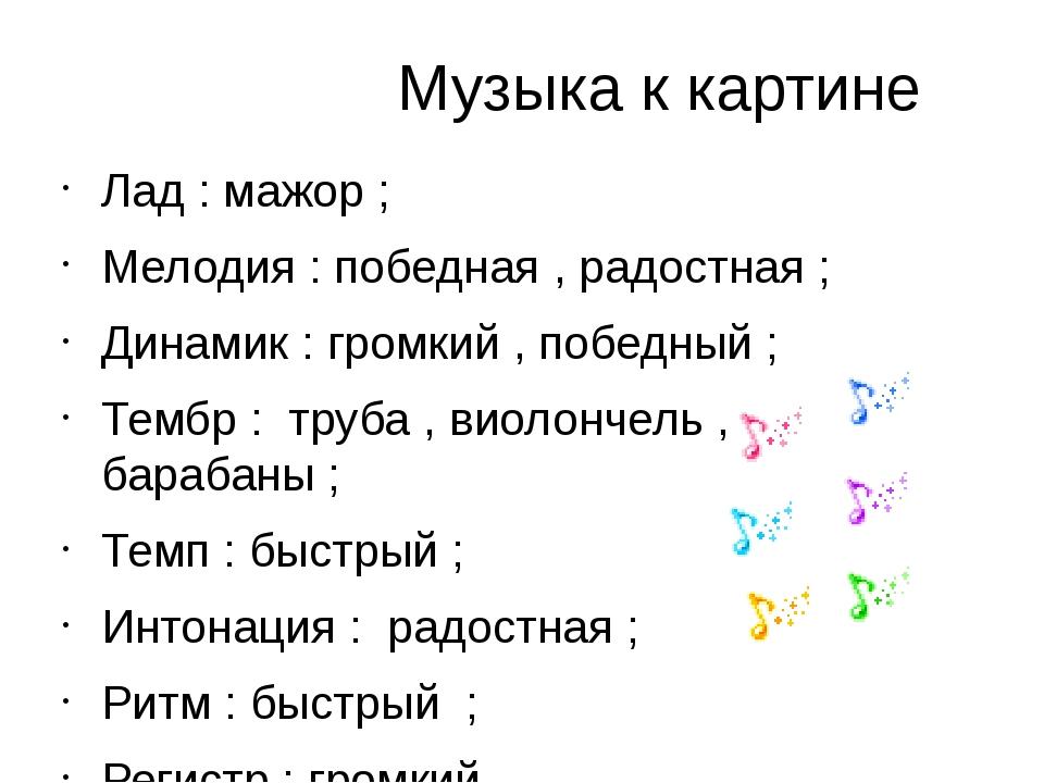 Музыка к картине Лад : мажор ; Мелодия : победная , радостная ; Динамик : гр...