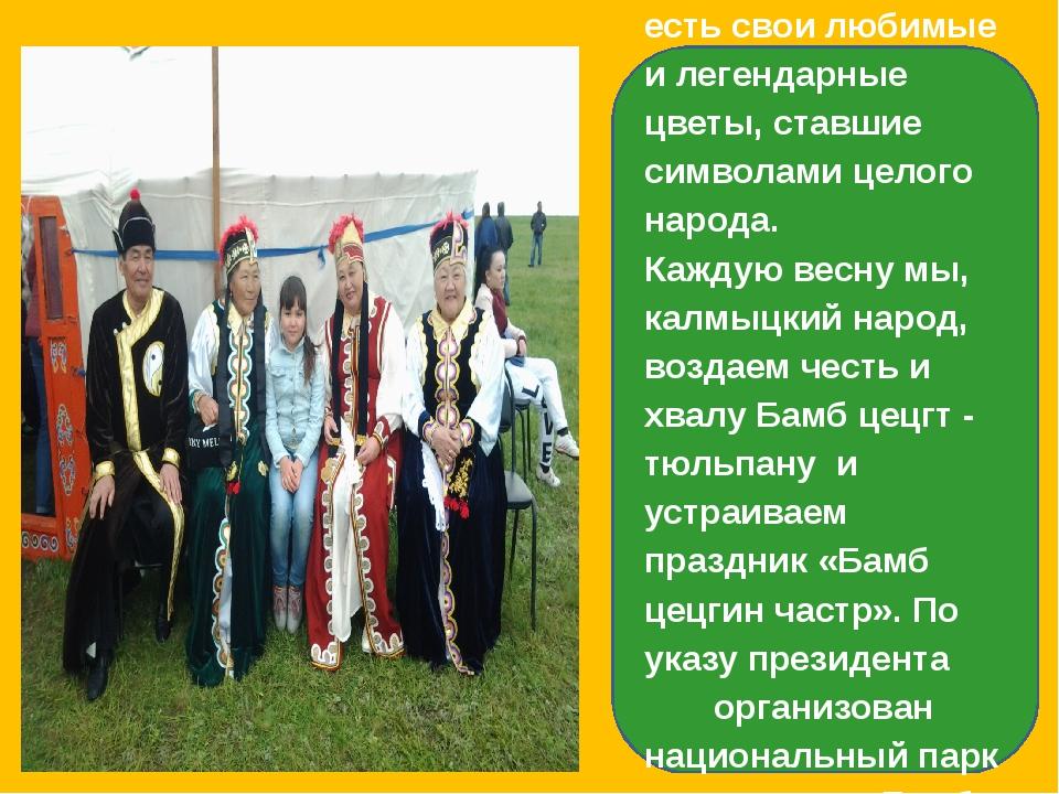 У каждого народа есть свои любимые и легендарные цветы, ставшие символами це...