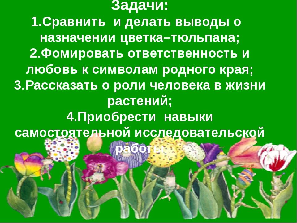 Задачи: 1.Сравнить и делать выводы о назначении цветка–тюльпана; 2.Фомироват...