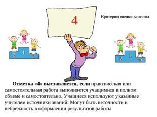 Отметка «4» выставляется, если практическая или самостоятельная работа выполн