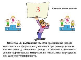 Отметка «3» выставляется, если практическая работа выполняется и оформляется