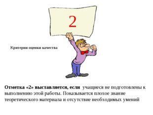 Отметка «2» выставляется, если учащиеся не подготовлены к выполнению этой раб