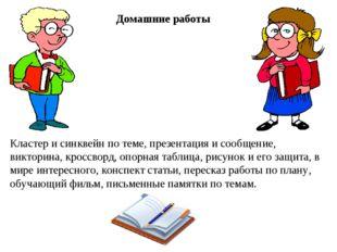 Домашние работы Кластер и синквейн по теме, презентация и сообщение, викторин