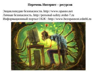 Энциклопедия безопасности. http://www.opasno.net Личная безопасность. http://