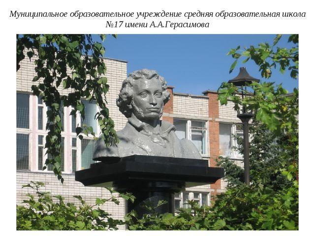 Муниципальное образовательное учреждение средняя образовательная школа №17 им...