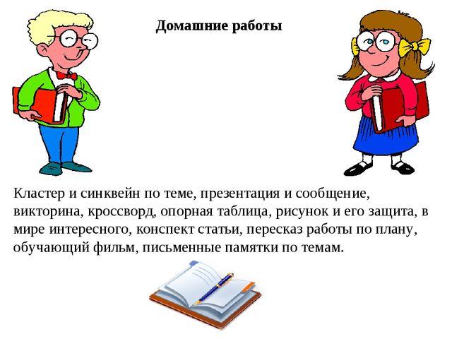 Домашние работы Кластер и синквейн по теме, презентация и сообщение, викторин...