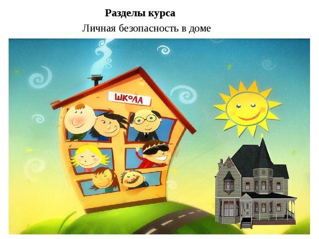 Разделы курса Личная безопасность в доме