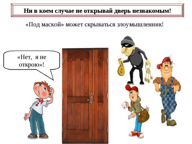 Ни в коем случае не открывай дверь незнакомым! «Под маской» может скрываться...