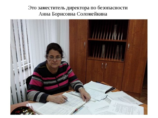 Это заместитель директора по безопасности Анна Борисовна Соломейкина