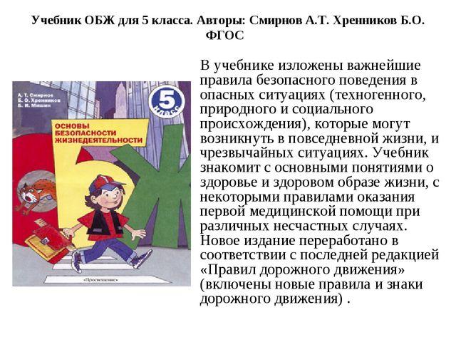 В учебнике изложены важнейшие правила безопасного поведения в опасных ситуаци...