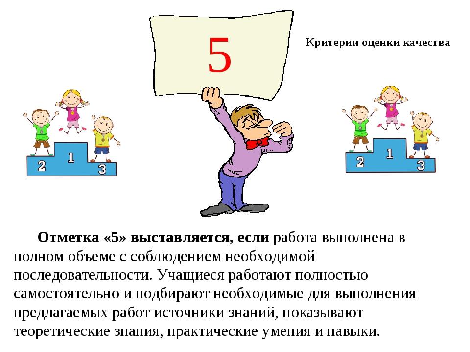 Отметка «5» выставляется, если работа выполнена в полном объеме с соблюдением...