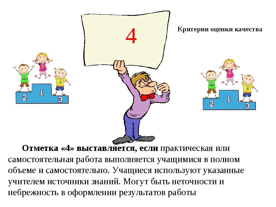 Отметка «4» выставляется, если практическая или самостоятельная работа выполн...