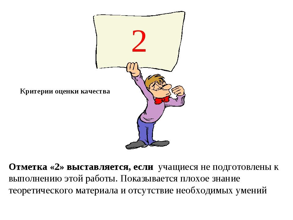 Отметка «2» выставляется, если учащиеся не подготовлены к выполнению этой раб...