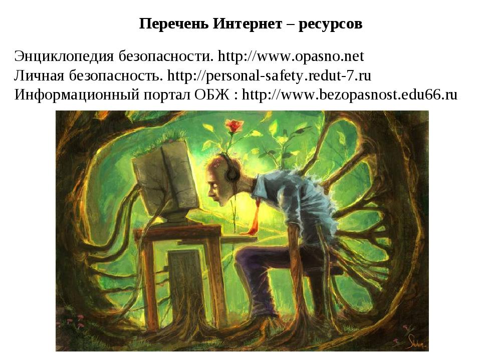 Энциклопедия безопасности. http://www.opasno.net Личная безопасность. http://...