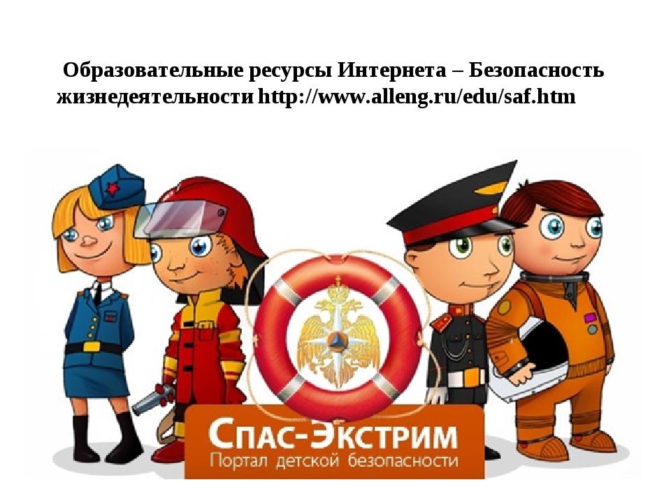 Образовательные ресурсы Интернета – Безопасность жизнедеятельностиhttp://ww...