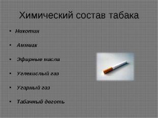 Химический состав табака Никотин Аммиак Эфирные масла Углекислый газ Угарный