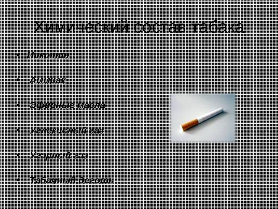 Химический состав табака Никотин Аммиак Эфирные масла Углекислый газ Угарный...