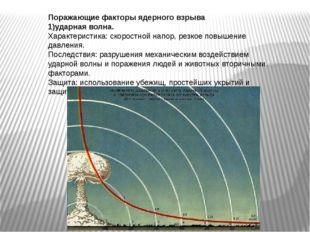 Поражающие факторы ядерного взрыва 1)ударная волна. Характеристика: скоростно