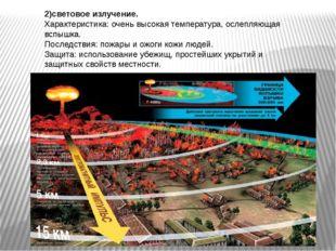 2)световое излучение. Характеристика: очень высокая температура, ослепляющая