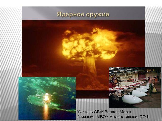 Учитель ОБЖ Валиев Марат Гаязович. МБОУ Малоелгинская СОШ