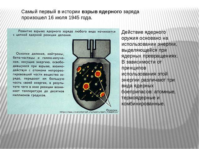 Самый первый в истории взрыв ядерного заряда произошел 16 июля 1945 года. Де...