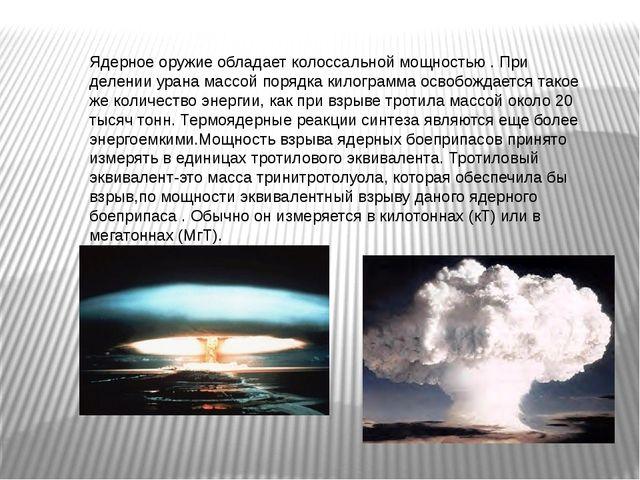 Ядерное оружие обладает колоссальной мощностью . При делении урана массой пор...
