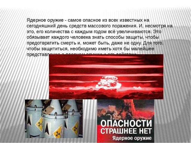 Ядерное оружие - самое опасное из всех известных на сегодняшний день средств...