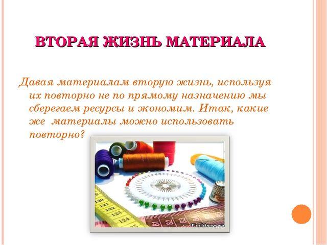 ВТОРАЯ ЖИЗНЬ МАТЕРИАЛА Давая материалам вторую жизнь, используя их повторно н...