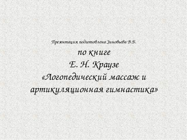 Презентация подготовлена Зиновьева В.Б. по книге Е. Н. Краузе «Логопедический...