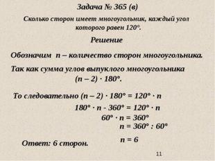 Задача № 365 (в) Сколько сторон имеет многоугольник, каждый угол которого ра