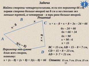 Задача Найти стороны четырехугольника, если его периметр 66 см, первая сторо