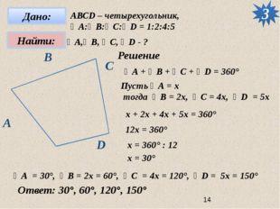 3 АВСD – четырехугольник, ∠А:∠B:∠C:∠D = 1:2:4:5 ∠А,∠B, ∠C, ∠D - ? Решение ∠А