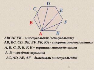 ABCDEFK – многоугольник (семиугольник) AB, BC, CD, DE, EF, FK, KA - стороны