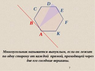 Многоугольник называется выпуклым, если он лежит по одну сторону от каждой п