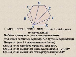 ∠AВС, ∠BCD, ∠CDE, ∠DEF, ∠EFK, ∠FKA – углы многоугольника Найдем сумму всех у