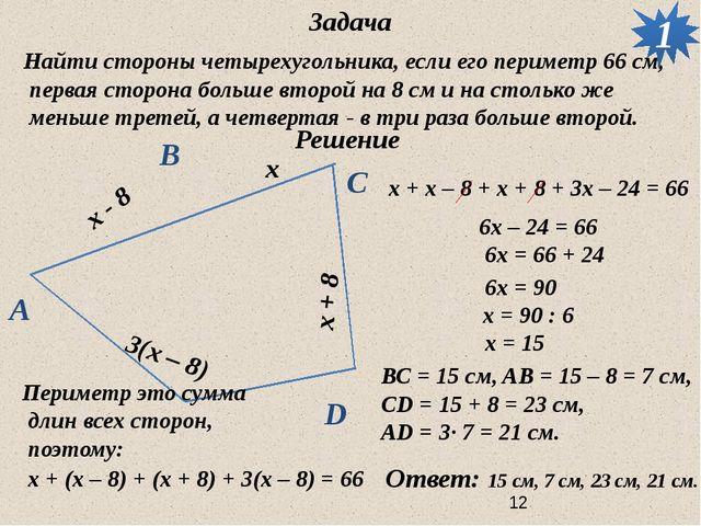 Задача Найти стороны четырехугольника, если его периметр 66 см, первая сторо...