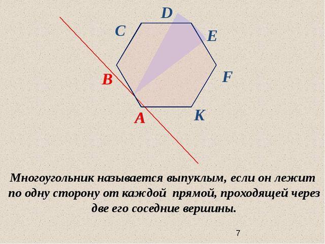 Многоугольник называется выпуклым, если он лежит по одну сторону от каждой п...