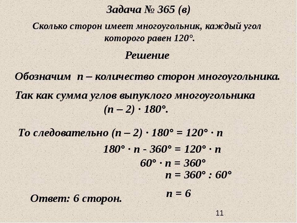 Задача № 365 (в) Сколько сторон имеет многоугольник, каждый угол которого ра...