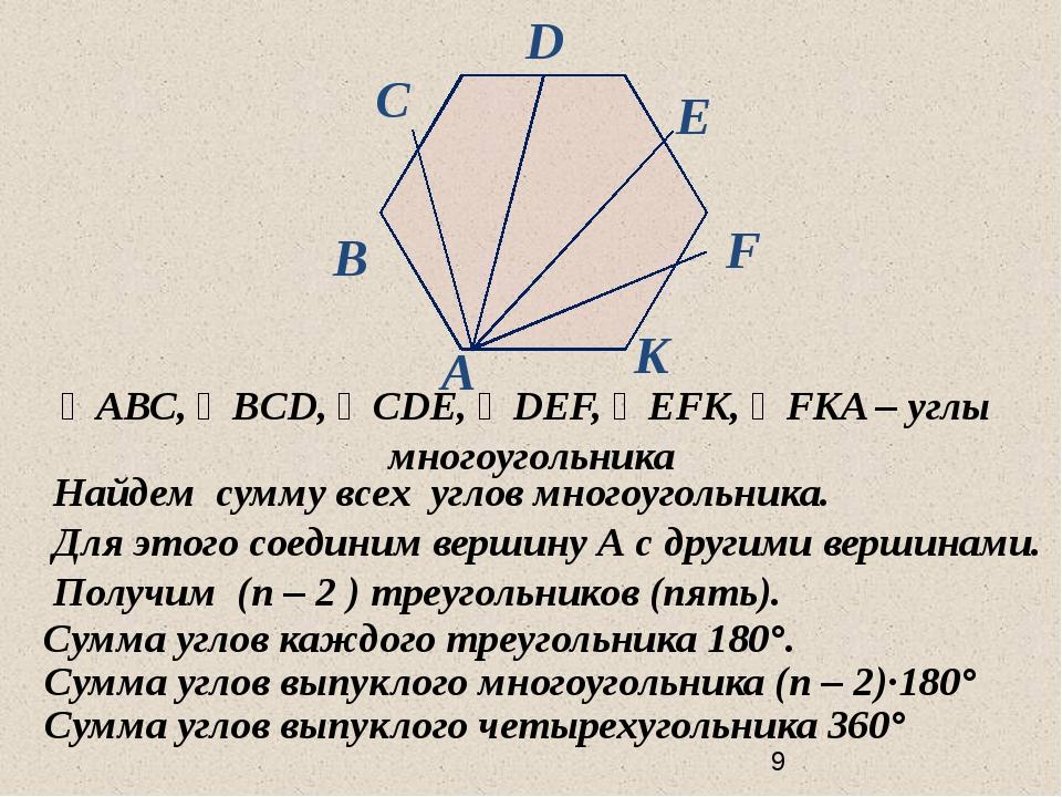 ∠AВС, ∠BCD, ∠CDE, ∠DEF, ∠EFK, ∠FKA – углы многоугольника Найдем сумму всех у...