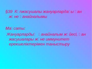 §39 Көпжасушалы жануарлардағы қан және қанайналымы Мақсаты: Жануарлардың қана