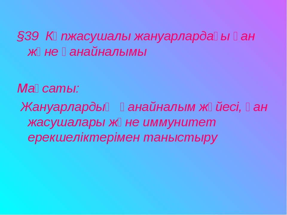 §39 Көпжасушалы жануарлардағы қан және қанайналымы Мақсаты: Жануарлардың қана...