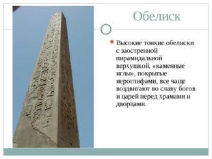 Обелиск Высокие тонкие обелиски с заостренной пирамидальной верхушкой, «камен