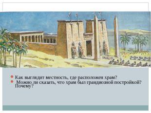 Как выглядит местность, где расположен храм? Можно ли сказать, что храм был г