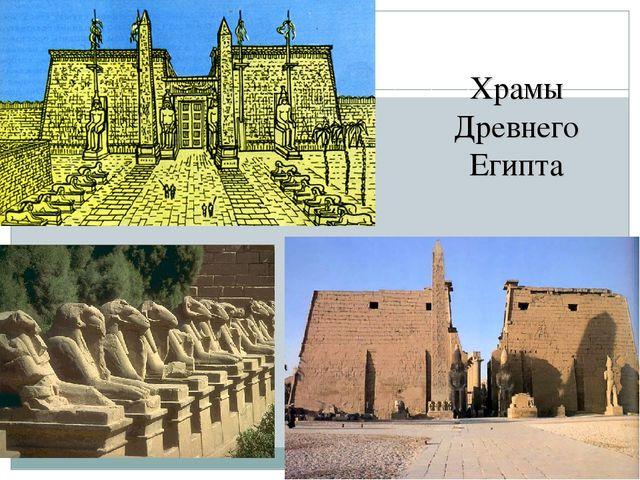 Храмы Древнего Египта
