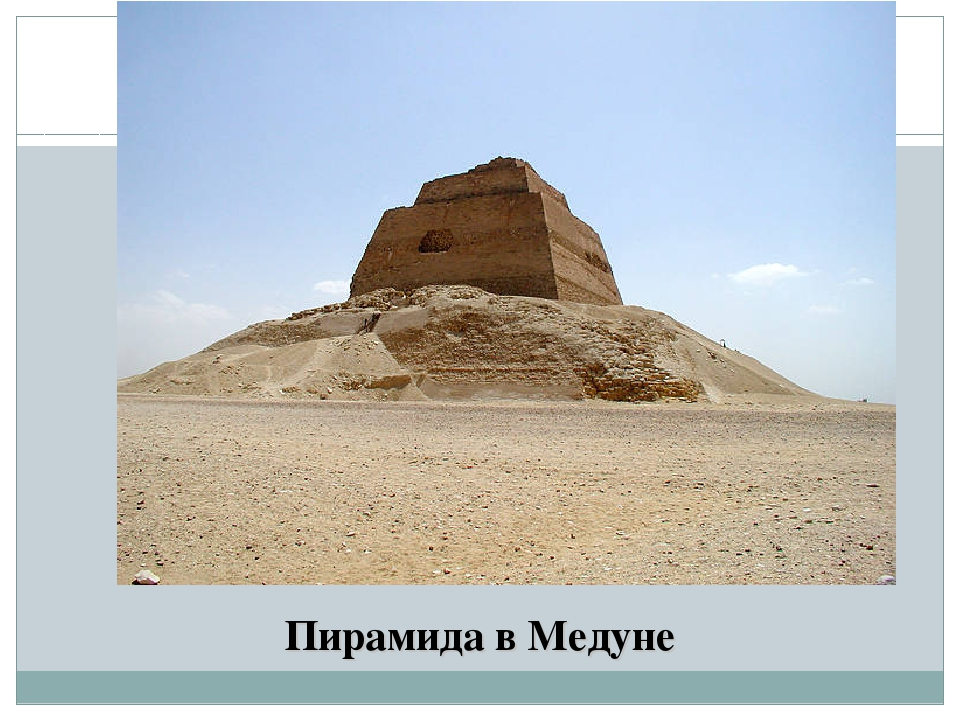 Пирамида в Медуне