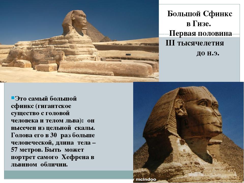 Большой Сфинкс в Гизе. Первая половина III тысячелетия до н.э. Это самый боль...