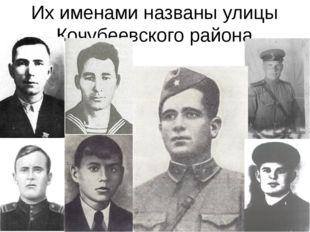 Их именами названы улицы Кочубеевского района