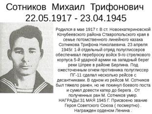 Сотников Михаил Трифонович 22.05.1917 - 23.04.1945 Родился в мае 1917 г. В ст
