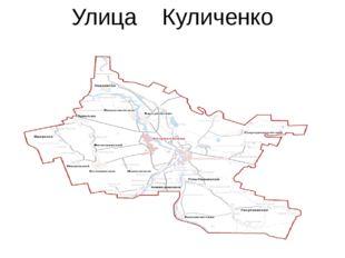 Улица Куличенко